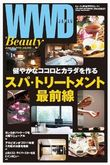 wwd-beauty-new